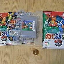 【小蕙生活館】N64日版卡帶 ~ 神奇寶貝怪獸競技場 (盒裝)