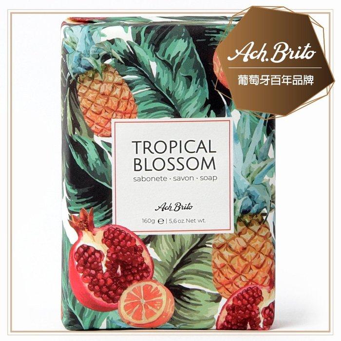 【Ach Brito 艾須‧布里托】Tropical Blossom熱帶異國香氛皂-熱情水果160g 薰衣草茉莉與佛手柑
