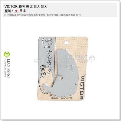 【工具屋】*含稅* VICTOR 水管刀替刃 042 勝利牌 PVC管 塑膠管切刀 花園工具 VP-42 刀片 日本製