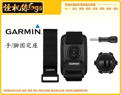 GARMIN VIRB 360 手/腳固定座 安裝 固定架 固訂座