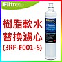 {CF舖}3M 3RF- F001- 5前置樹脂軟水系統替換濾...