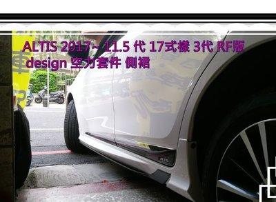 新店【阿勇的店】ALTIS 2017~ 11.5 代 3代RF版 空力套件 前下巴+側裙+後下巴 RF 三代