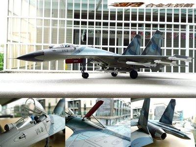 【精緻合金戰機】1/48大比例 SU-27SK FLANKER 俄羅斯 側衛式 重型戰鬥機~金屬噴口,現貨特惠!~