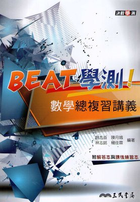 【JC書局】三民 高中 107年  決戰學測 BEAT 數學 總複習講義