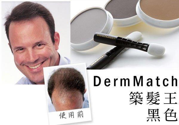 築髮王DermMatch 輕輕一刷 瞬間自然豐厚髮量-固著式假髮比附著纖維式假髮耐久使用更省錢-黑色 團購批發