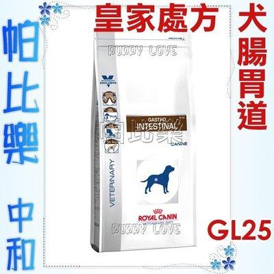 ◇◇帕比樂◇◇法國皇家犬用處方飼料 犬用腸胃道【GI25 -7.5公斤】