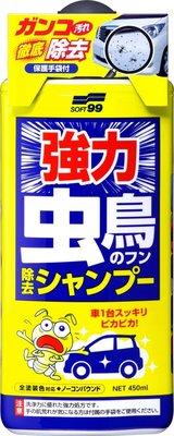 【油樂網】SOFT99 強力除蟲洗車精