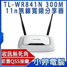 【小婷電腦*TP-LINK】全新 TP-Link TL-WR841N 300M 11n無線寬頻分享器 含稅