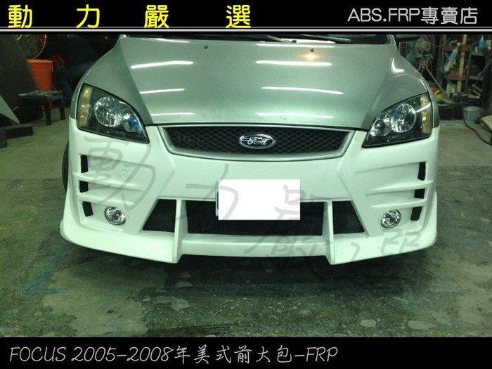 動力嚴選 福特FOCUS 2005-2008年美式大包 -FRP