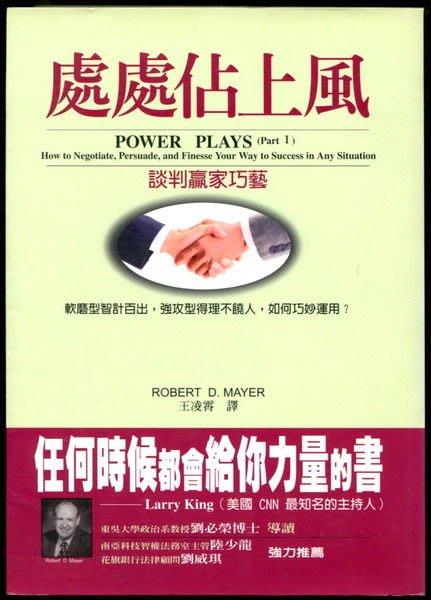 【語宸書店G413/談判溝通】《處處佔上風-談判贏家巧藝》ISBN:9577086411│Robert D. Mayer