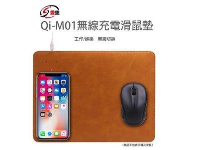 【小樺資訊】含稅 無線充電 IS愛思 Qi-M01無線充電滑鼠墊 智慧穩定輸出 皮革質感 輕薄平穩 滑鼠定位精準