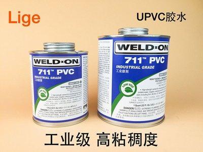 阿里家 UPVC膠水 IPS 711 PVC進口管道膠粘劑 粘結劑 WELD-ON  946ML/桶
