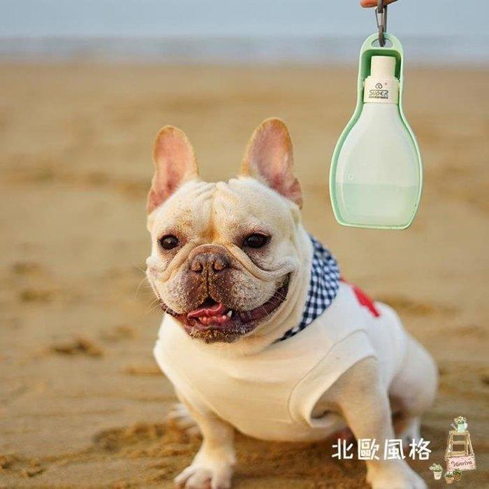 狗狗外出水壺寵物外出水壺便攜式泰迪金毛狗狗外出遛狗旅行水瓶飲水用品