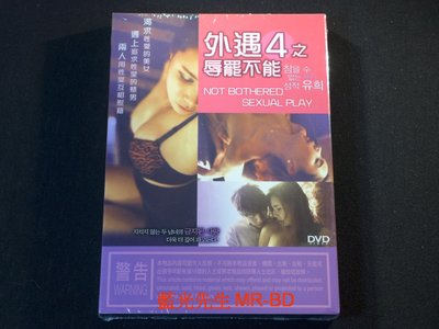 [DVD] - 外遇4之辱罷不能 Not Bothered Sexual Play