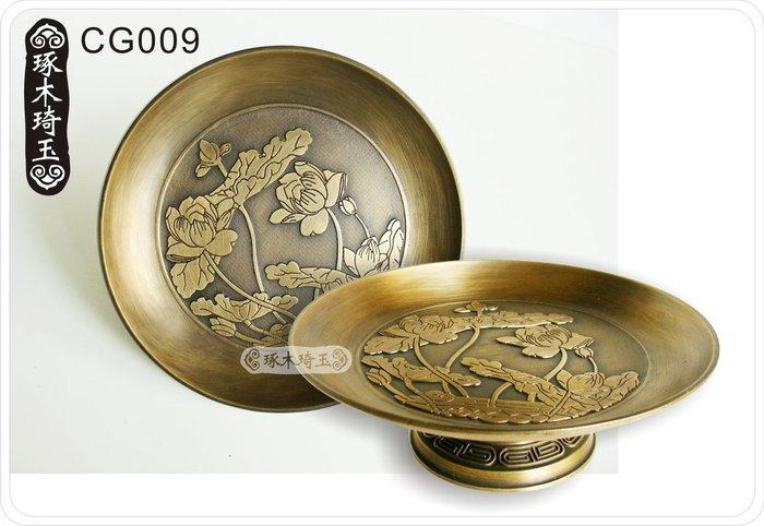 【琢木琦玉】CG009 純銅製 浮雕蓮花供盤-(中號) 青古銅色 17.5公分-供佛果盤-水果盤-擺宴果盤-佛堂供具