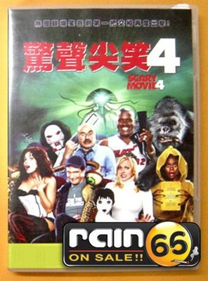 ⊕Rain65⊕正版DVD【驚聲尖笑4/Scary Movie4】-(直購價)