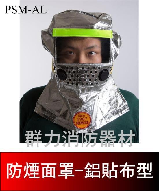 ☼群力消防器材☼ 寧威防煙面罩-鋁貼布型 PSM-AL 防火面罩 防煙頭罩 台灣製造