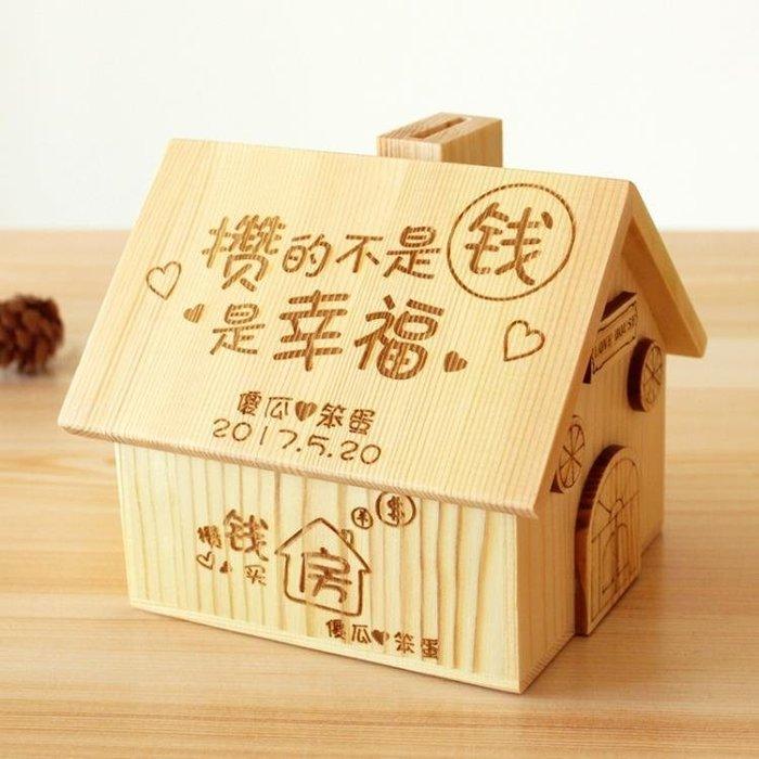 現貨/木質存錢罐創意儲錢罐成人兒童儲蓄罐情侶生日禮物送女生男生朋友9SP5RL/ 最低促銷價