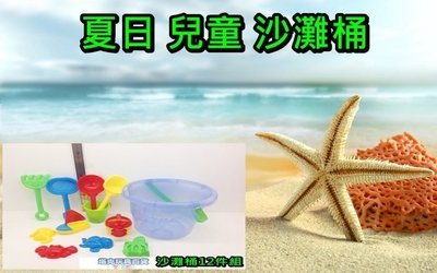 玩具沙灘桶 沙灘筒 沙灘桶 沙灘工具 迷你挖砂組 砂灘筒 海灘工具 挖沙工具 挖砂玩具 12套件【G77000101】