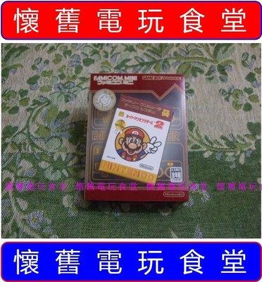 現貨『懷舊電玩食堂』正日本原版、盒裝、NDS可玩【GBA】紅白機磁碟復刻版 超級瑪利歐兄弟2 金牌瑪莉 超級瑪莉歐兄弟2