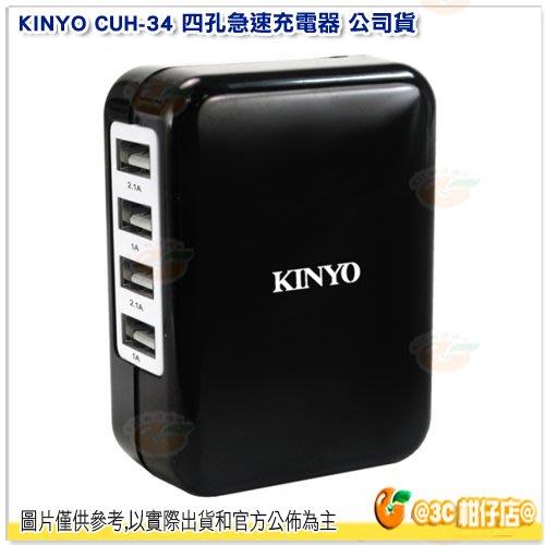 耐嘉 KINYO CUH-34 四孔急速充電器 公司貨 USB 充電 旅充 快充 iPad 平板 iPhone 手機 相
