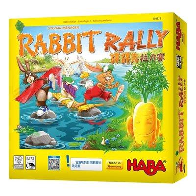大安殿含稅附發票 彈彈兔拉力賽 Rabbit Rally 繁體中文正版益智桌遊