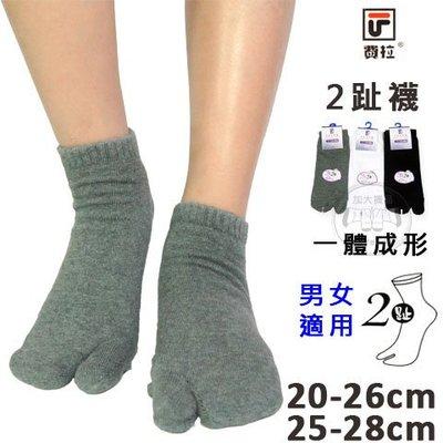 二趾襪   純棉一體成形無腳跟   FELYR 費拉 202