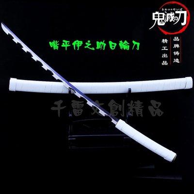 鬼滅之刃 -嘴平伊之助日輪刀26cm(長劍配大劍架.此款贈送市價100元的大刀劍架)