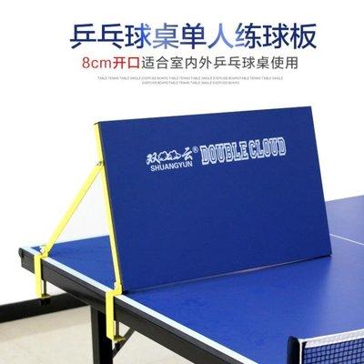 乓球反彈板對打器回彈板練球器取代發球機單人練球板全館免運 igo  西城集市