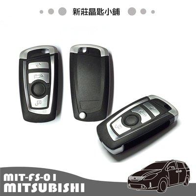新莊晶匙小舖 MITSUBISHI GALANT LANCER VIRAGE SAVRIN GRUDER摺疊遙控晶片鑰匙