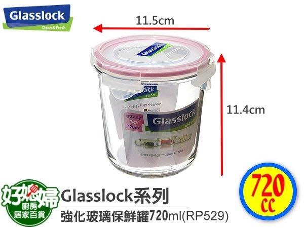 《好媳婦》Glasslock【RP529強化玻璃密封保鮮盒/保鮮罐720ml】多用途/微波/防漏~最新品