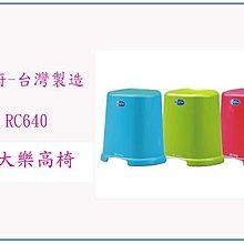 『 峻 呈 』(全台滿千免運 不含偏遠 可議價) 聯府 RC640 RC-640 特大樂高椅 台灣製