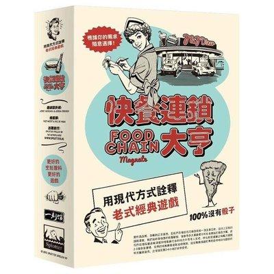 【陽光桌遊】(免運) Food Chain Magnate 快餐連鎖大亨 中文版 正版 益智遊戲