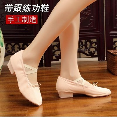 帶跟舞蹈鞋女成人軟底練功鞋肚皮舞鞋民族舞鞋白色布教師鞋芭蕾舞