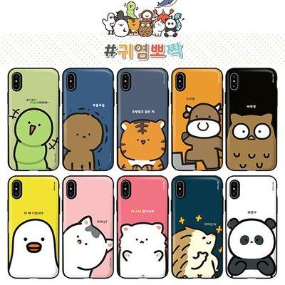 韓國 萌萌動物園 防摔側開卡夾 手機殼│iPhone X XS MAX XR 11 Pro│z9020