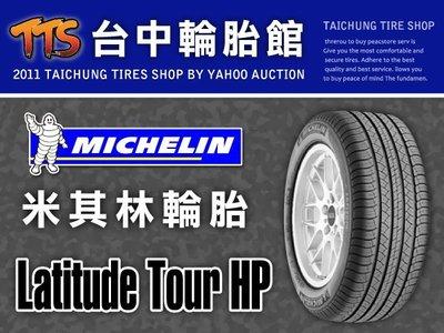 【台中輪胎館】米其林LATITUDE TOUR HP 255/55/18 完工價 7100元 免工資換四輪送定位