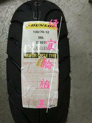 便宜輪胎王  登陸普D307全新130/70/12機車輪胎