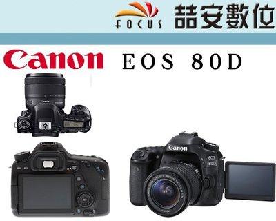 《喆安數位》Canon EOS 80D 單機身 繁中介面 平輸 免費終身清感光元件 45點十字對焦 機身2年保固 #1
