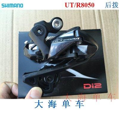 [盒裝行貨]SHIMANO禧瑪諾UT 6870 R8050 Di2 短腿 中腿電變后撥