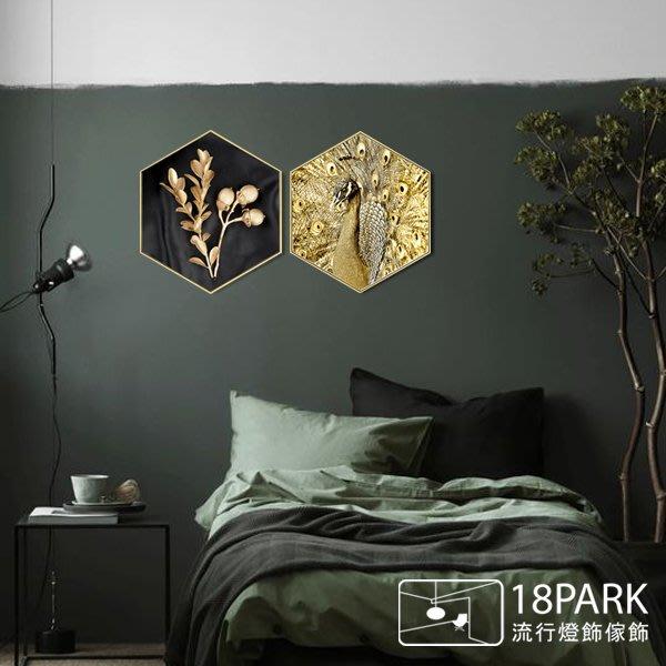 【18Park 】精緻細膩  peacock [ 畫說-擁抱金色-孔雀60*52cm ]