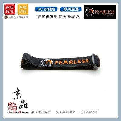 【FEARLESS】運動鏡專用鬆緊保護帶 可調節鬆緊 運動眼鏡替換周邊 JPG 京品眼鏡