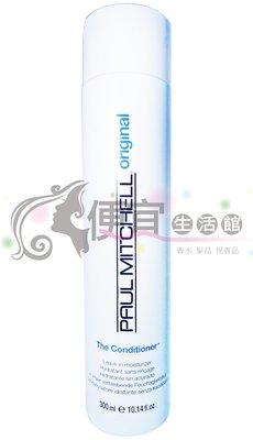 便宜生活館【免沖洗護髮】PAUL MITCHELL 護髮素 300ml 提供保濕與滑順感