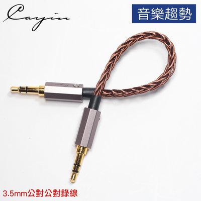【音樂趨勢】Cayin CS-35C35 (3.5mm公對公對錄線)