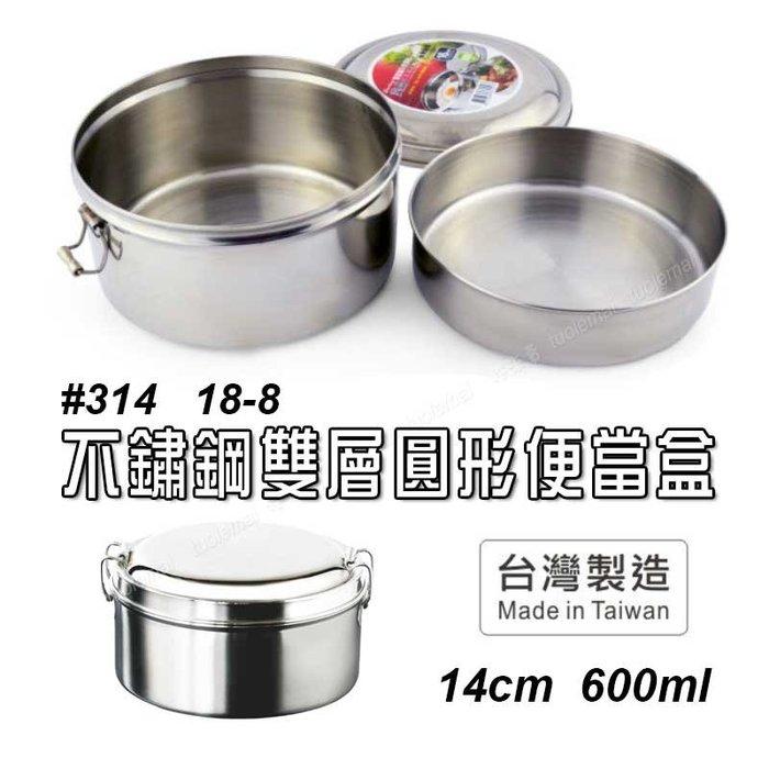 304不鏽鋼 雙層圓形便當盒 14cm 飯盒 不鏽鋼 電鍋 蒸飯 600ml 台灣製 洗碗機 拖來賣