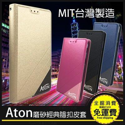 嘉義館【ATON隱扣皮套】華為 Mate9Lite P10+ NovaLite Y7 P20 手機套 皮套 保護側翻套殼