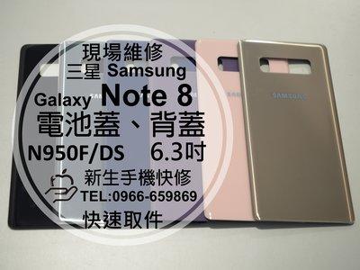 免運【新生手機快修】三星Samsung Note8 N950F 電池蓋 背蓋 後蓋 後殼 玻璃後背蓋 碎裂 現場維修更換