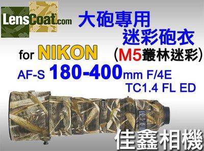 @佳鑫相機@(全新)美國Lenscoat大砲迷彩砲衣(M5沙漠迷彩)Nikon 180-400mm F4E TC1.4用