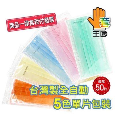 [手套王國]非醫療級 台灣製造 成人不織布3層口罩5色 藍 綠 粉 橘 黃(單1 入包裝)一盒158元50片~含稅附發票