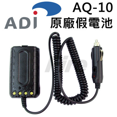 (附發票)ADI AQ-10 原廠假電池 點煙線 電源線 車用假電池 AQ10 對講機 無線電 車充