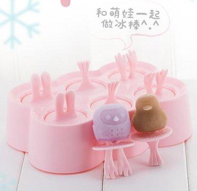 雪糕模具家用自製冰盒冰棒冰棍冰淇淋創意卡通可愛冰格凍冰塊OHLX12272